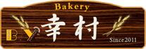 プレゼントキャンペーン! | 塩パン、ミルクパン、石臼挽き国産小麦使用食パンをご提供|ベーカリー幸村